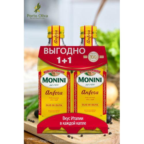 Масло оливковое Monini Anfora, 500мл + 500мл