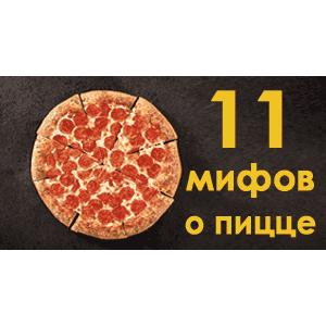 11 мифов о пицце!>