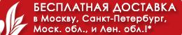 Бесплатная доставка в МСК, МО, СПБ, ЛО!