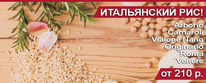 Лучшие сорта итальянского риса на PortoOliva.RU