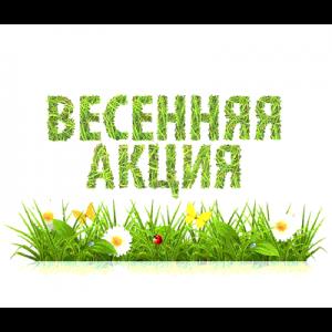 Скидки и акции этой весны!
