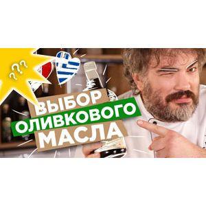 Как выбрать хорошее оливковое масло?
