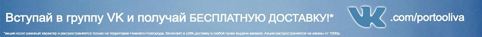 Реклама группы PortoOliva.ru в VK на главной